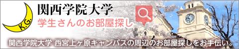 関西学院大学(関学)学生さんのお部屋探し/関西学院大学 西宮上ヶ原キャンパスの周辺のお部屋探しをお手伝い。