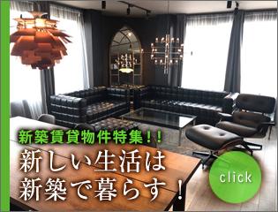 新しい生活は新築で暮らす!/新築賃貸物件特集!!